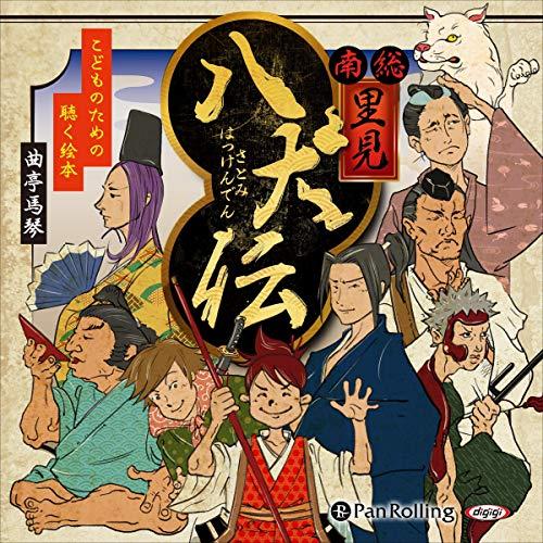 『南総里見八犬伝』のカバーアート