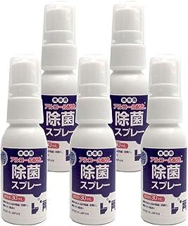アルコール除菌スプレー 携帯用 30mL 5本セット ag 銀イオン配合 アルコール配合 日本製