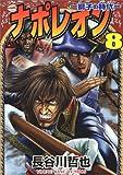 ナポレオン 8―獅子の時代 (ヤングキングコミックス)