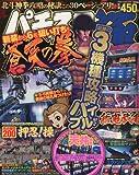 パチンココミック7増刊 パチスロ極 2010年 06月号 [雑誌]