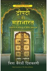 DRAUPADI KI MAHABHARAT (Hindi) Kindle Edition