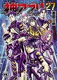 神アプリ 27 (ヤングチャンピオン・コミックス)