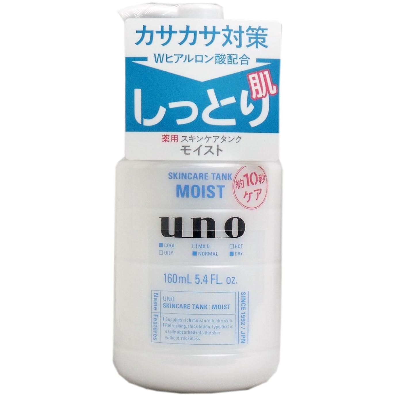 媒染剤受賞びっくりする【資生堂】ウーノ(uno) スキンケアタンク (しっとり) 160mL ×3個セット