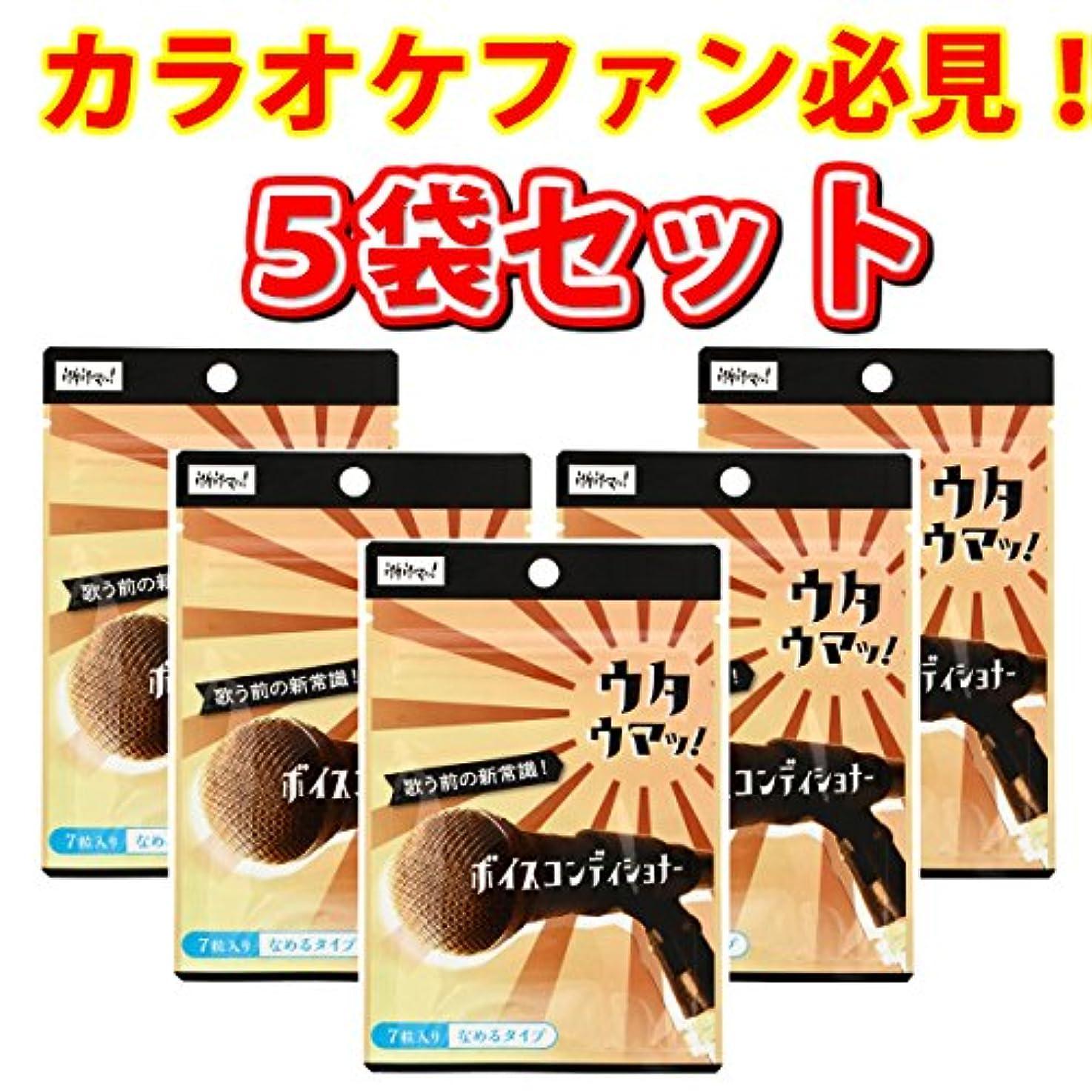 テレマコス質素な害カラオケサプリの決定版 《ボイスコンディショナー》 ウタウマッ!お得な5袋セット