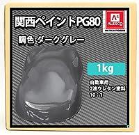 関西ペイント PG80 ダークグレー 1kg/自動車用 ウレタン 塗料 2液 カンペ