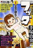 ブッダ 1 (カジュアルワイドスペシャル)