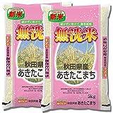 無洗米 秋田県産あきたこまち 10kg(5kg×2) 令和3年産 白米 お米