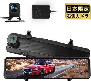 【2K/日本限定右カメラ/GPS搭載】AUTOSOCT ドライブレコーダー ミラー型 12インチタッチパネル SONYセンサーIMX335 前後カメラ 前170°後150°超広角 LED信号機対応/ノイズ対策/24H駐車監視/Gセンサー/循環録...