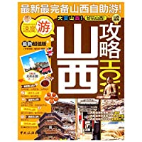Shanxi Raiders (New Value Edition)(Chinese Edition)