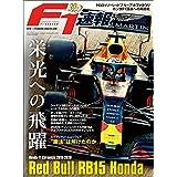 F1速報特別編集 Red Bull RB15 Honda ─Honda F1 Chronicle 2018-2020─ モータースポーツムック