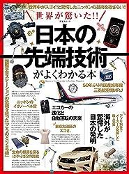 日本の最先端技術