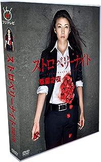 ストロベリーナイト ,TV+スペシャル+SP+OST,竹内結子 ,西島秀俊,ディスク枚数:10,全話:11話+2013SP 雨上がりのインビジブル+劇場版