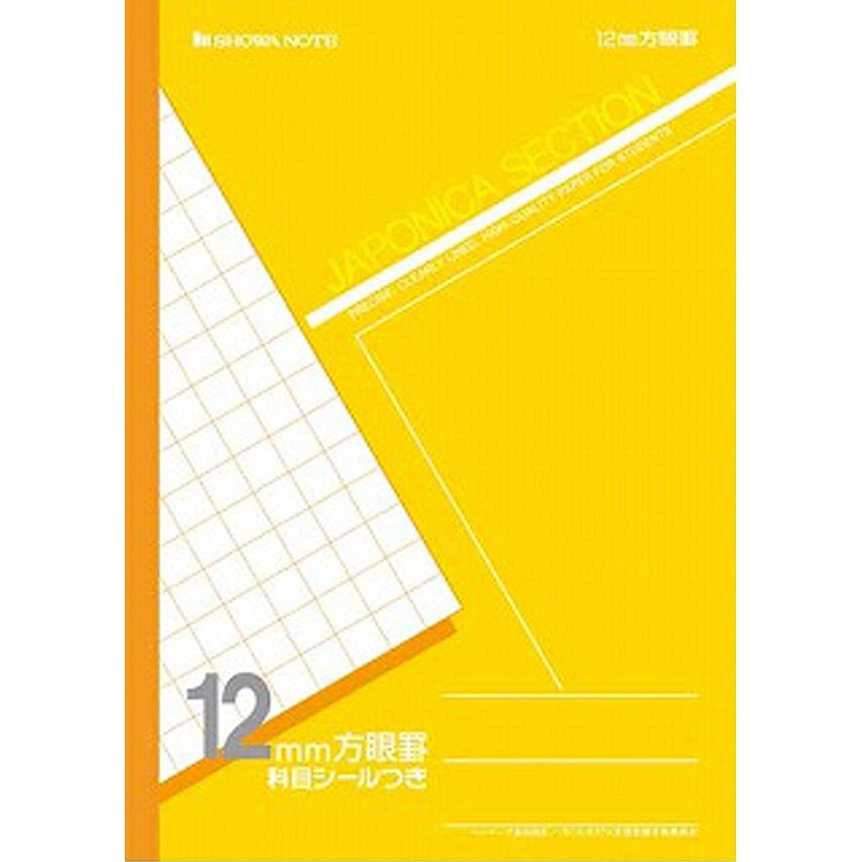 ペレット旅行者移動ショウワノート 学習帳 ジャポニカ 12mm方眼 B5 黄 5冊パック JS-12Y*5