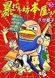 暴れん坊本屋さん(3) (ウンポコ・コミックス)