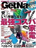 GetNavi 2020年3月号 [雑誌]
