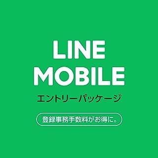 【5,000ポイントバックキャンペーン中】 LINEモバイル格安SIMカード エントリーパッケージ ソフトバンク・ドコモ・au対応※データ通信(SMS機能無し)は使用できません[iPhone/Android共通]