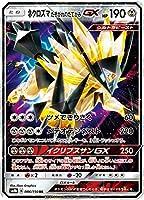 ポケモンカードゲーム SM8b 086/150 ネクロズマ たそがれのたてがみGX 鋼 (RR ダブルレア) ハイクラスパック GXウルトラシャイニー