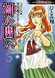 霊感お嬢★天宮視子シリーズ 神の囲い (HONKOWAコミックス)