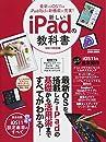 新しいiPadの教科書iOS11対応版
