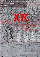 XTCソング・ストーリーズ