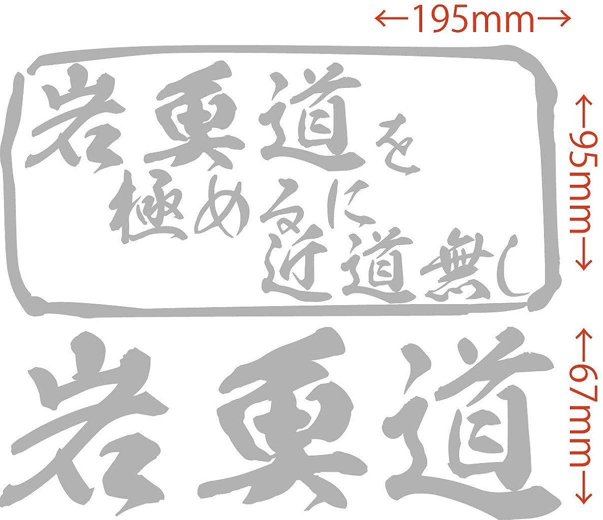 ルート換気行商カッティングステッカー 岩魚道 を極めるに近道無し(イワナ 釣り) 約165mm×約195mm シルバー 銀