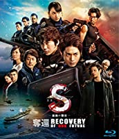 S-最後の警官- 奪還 RECOVERY OF OUR FUTURE 通常版 [Blu-ray]