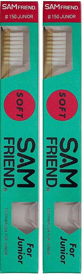 期待する酔う経験サンデンタル サムフレンド 歯ブラシ #150 S (やわらかめ)【2本セット】