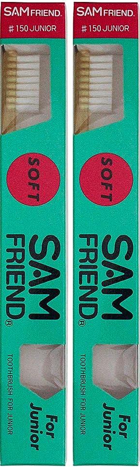安心ホイスト望ましいサンデンタル サムフレンド 歯ブラシ #150 S (やわらかめ)【2本セット】