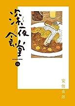 表紙: 深夜食堂(18) (ビッグコミックススペシャル)   安倍夜郎