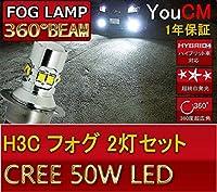 [YOUCM]H3C LEDフォグランプ トヨタ ランドクルーザー 80 H7.1~H9.12 FJ・FZJ・HDJ・HZJ8系 6000K 50W