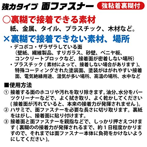ドリームコーポレーション(DreamCorporation)『強力タイプ面ファスナー(WH5020-OSMS-NA)』