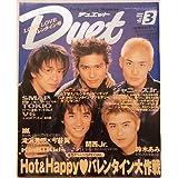 Duet (デュエット) 2000年 03月号 嵐 初公開! 5色のLOVE STORY 桜井翔 大野智 相葉雅紀 松本潤 二宮和也
