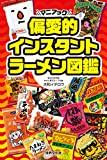 偏愛的インスタントラーメン図鑑(日本語)単行本