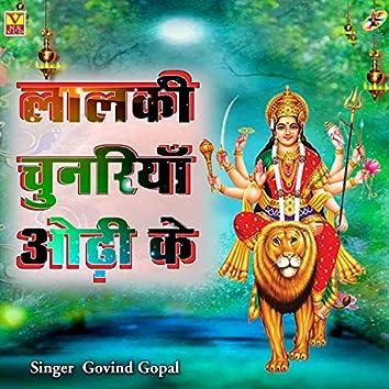 Lalki Chunariya Odhi Ke (Bhojpuri)