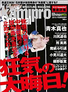 kamipro Special 2010 FEBRUARY(エンターブレインムック)