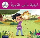 The Arabic Club Readers: Pink B: Salma's amazing chicken...
