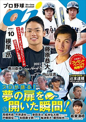 プロ野球ai(アイ)2021年10月号