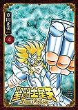 聖闘士星矢 Final Edition 4 (少年チャンピオン・コミックス エクストラ)