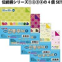 伝統柄シリーズ折り紙①②③④ 4個SET
