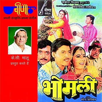 Bhomali (Original Motion Pictures Soundtrack)