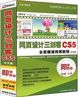 网页设计三剑客CS5全面精通视频教程(中文版 3DVD-R)