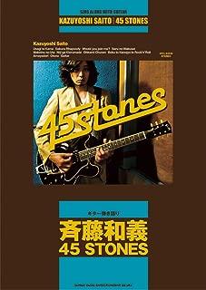ギター弾き語り  斉藤和義「45 STONES」