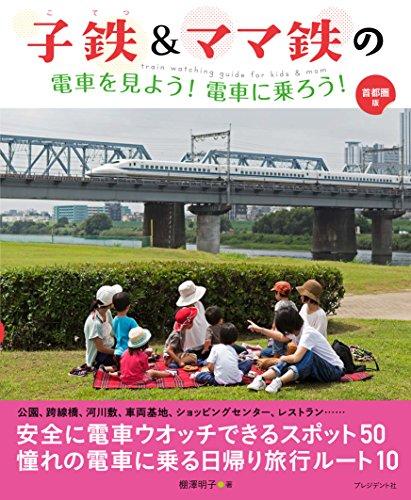 子鉄&ママ鉄の電車を見よう! 電車に乗ろう! (首都圏版)の詳細を見る