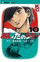 あしたのジョー(10) (週刊少年マガジンコミックス)