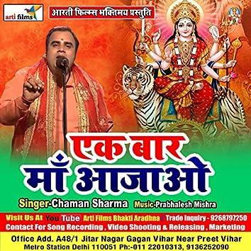 Ek Bar Ma Aa Jawo (Mata Bhajan)