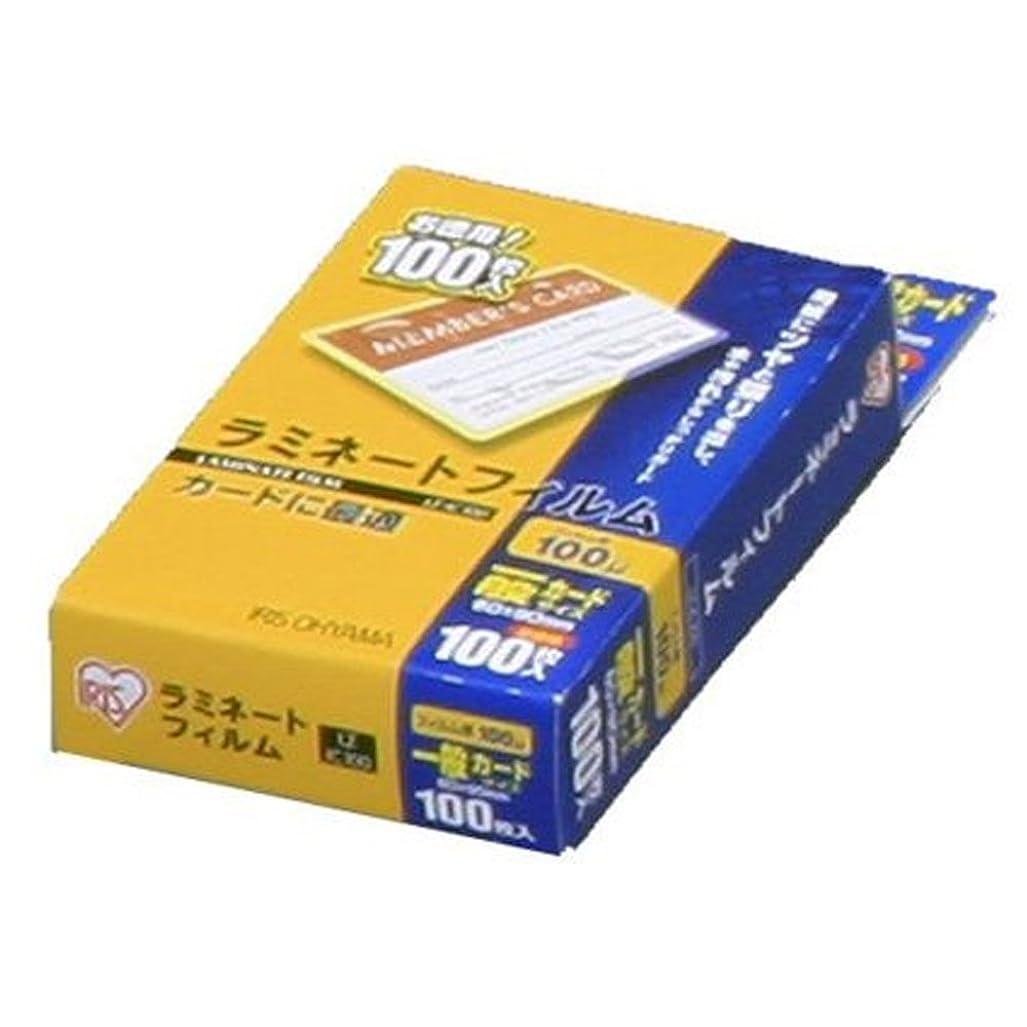 山積みの頼む解決アイリスオーヤマ ラミネートフィルム 100μm 一般カード サイズ 100枚入 LZ-IC100