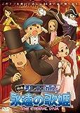 映画 レイトン教授と永遠の歌姫 スタンダードエディション [DVD] image