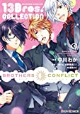 BROTHERS CONFLICT 13Bros.COLLECTION(1) (シルフコミックス)