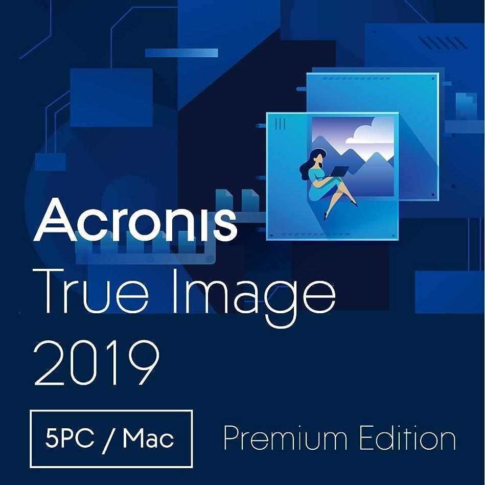 閉じる件名責任者Acronis True Image Premium Subscription 5 Computers(ダウンロード版)|ダウンロード版