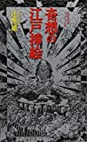 奇想の江戸挿絵  (集英社新書ヴィジュアル版)